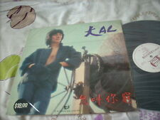 a941981 大 Big AL HK House Records 鬼叫你窮 LP 張武孝 Big AL Albert