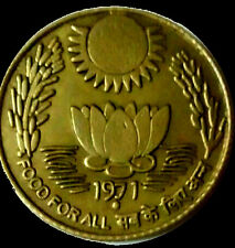 20 PAISA 1971 - 17 RAYS SUN LOTUS VERY RARE COIN