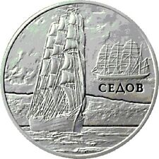 Belarus / Weißrussland - 1 Ruble The Sedov
