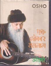 INDIA - OSHO EK OMKAR SATNAM - EDITING ANAND SATYARTHI - 2008 - PAGES 481