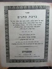 Judaica Antique old Jewish Book sefer BIRCHAT KOHANIM Amsterdam 1828, Proops.