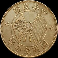 1912 Republic of China Ten 10 Cash Copper Coin UNCIRCULATED