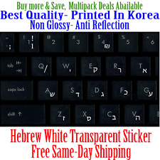 Hebrew White letters Keyboard Sticker Best Quality Transparent Sticker