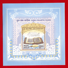 [033] Miniature Sheet Guru Granth Sahib 2005 MNH