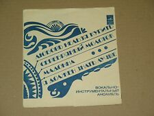 """7"""" BEATLES- Can't Buy Me Love/Maxwell's Silver Hammer  blue flexi RARE Rus Ep"""