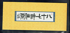 China P R - 2011 Scroll of 87 Immortals Booklet unmounted mint as per scan