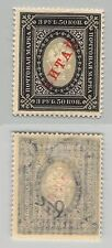 Russia, China, 1904, SC 20, mint,  vert laid paper, offices in China. c9926