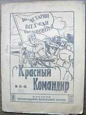 "Russian Civil War Petrograd Officers Courses Magazi ""Red Commander"" N 15-16 1921"