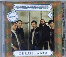OKEAN ELZY  ОКЕАН ЕЛЬЗИ CD 13 albums 170 songs  RUSSIAN POP MUSIC
