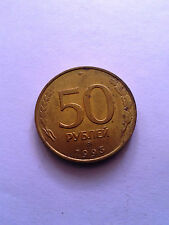 50 Ruble 1993 Russia coin free shipping