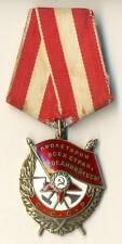 Russian Soviet Medal Order  Red Banner  Very Rare Last Issue (#2118)