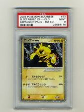 Pokemon PSA 9 MINT Electabuzz EX 1st Edition Japanese Ruby & Sapphire Holo Card