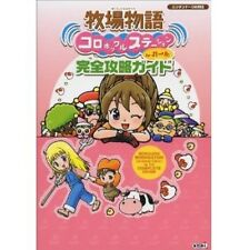 Harvest Moon DS Cute complete strategy guide book/ DS
