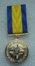 Merit Road Police of Ukraine Ukrainian Medal Type 1