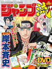 JUMP RYU February 04, 2016 with DVD / NARUTO Special Issue / Manga magazine