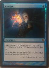 Asphyxie Conspiracy Japonaise PREMIUM / FOIL  Japanese Stifle - NM - Magic Mtg -