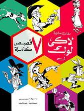 Arabic Comic Lucky Luke 7 COMPLETE STORIES لاكي لوك سبع قصص كاملة