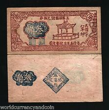 CHINA 1 OLD 1900 UNIFACE STATE NOTE WITH SEAL SCARCE MACAU HONG KONG MACAO NOTE