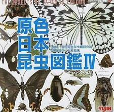 原色図鑑シリーズ 原色日本昆虫図鑑 yujin the insects of japan in colour part 4 6+1sp (frog aquarium fish kontyu)