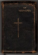 1956 Ararat Armenian New Testament Bible (Pocket Size Leather Book, 664 pgs)