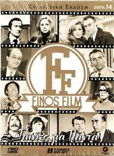 FINOS FILM #14 - GIA PANTA  (Voutsas,Paravas,Fountas) 8 GREEK MOVIES BOX 8 DVD