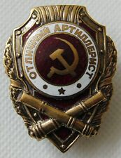 Excellent Artilleryman - USSR Russian Army Metal Badge Award