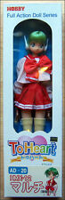 "To Heart Anime HMX-12 Multi Full Action Doll Series 14"" Figure AD-20 Hobby RARE!"