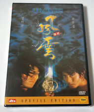 The Storm Riders (DVD) / English Subtitle / Region All
