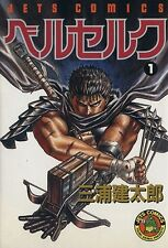 Free shipping●Berserk 1 Volume 1●Vol.1●Japan comics manga book Japanese