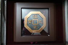 China Polygon Copper Medal - Great Treasure of Home