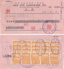 R1610, Shanghai Receipt of 1947, with 29 pcs Revenue Stamps