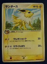 Black Star Mejji Promo Pokémon Card - Jolteon 106/PCG-P (2005)