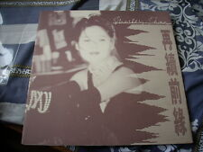 "a941981 Shirley Kwan Promo 12"" LP Single  關淑怡 再續前緣"