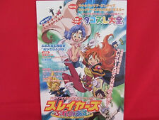 SLAYERS Premium the movie memorial guide art book