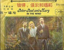 LP Korean Press Peter Paul And Mary In The Wind Gold Vinyl