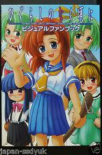 JAPAN Higurashi no Naku Koro ni Visual Fan Book