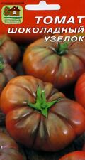 "Tomato ""Chocolate knot"" Russian High Quality seeds"