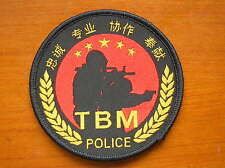 China Public Security Police Skills And Tactics Training Base Ministry Patch