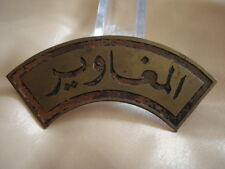 IRAQ - VINTAGE IRAQI COMMANDOS CHEST PIN.....Extremly RARE