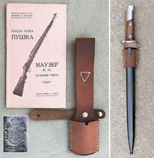PRE/WWII Yugoslavian bayonet frog reproduction for M1924 & other Yugo rifles
