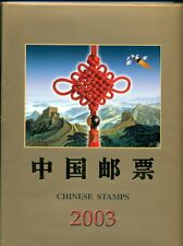 CHINA (PRC) 2003 OFFICIAL YEARSET, 80 STAMPS INC. SCARCE SARS ISSUE