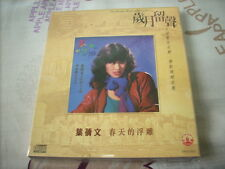 a941981  風行 Fung Hang Sealed 葉蒨文 葉倩文 Debut CD 春天的浮雕 Sally Yeh