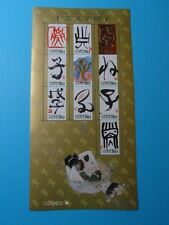 Stamps JAPAN * SC 3013 * 2007 Characters for Rat * Edo Calligraphy * Sheet of 10