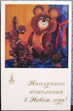 1979 Soviet Russian card NEW YEAR GREETINGS from Olympic Mishka