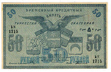 RUSSIAN BANKNOTE CENTRAL ASIA TURKESTAN DISTRICT 50 1918 S1167 AUNC