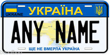 Ukraine Any Name Novelty Auto Car Tag License Plate B02
