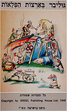 "1949 Jewish HEBREW Edition ""GULLIVER'S TRAVELS"" Israel JUDAICA Lithograph BOOK"