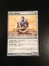 MTG MAGIC FIFTH DAWN SILENT ARBITER (JAPANESE) NM