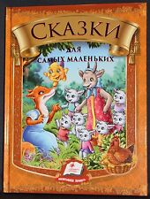 In Russian kids book - Fairy tales for the youngest - Сказки для самых маленьких