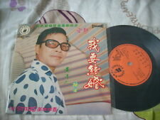 "a941981 黃清元 I Want to Marry 7"" EP Wong Ching Yian YHEP190 我要結婚"